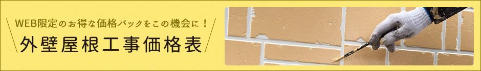外壁屋根塗装価格表