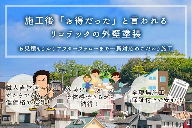 外壁屋根塗装 リコテック 大阪市 職人直営店だからできる低価格で高品質施工。