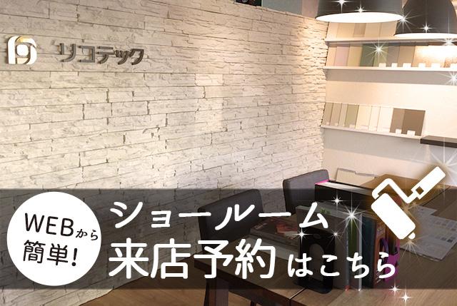 リコテック 大阪市 外壁屋根塗装 LINEでの見積依頼も対応。