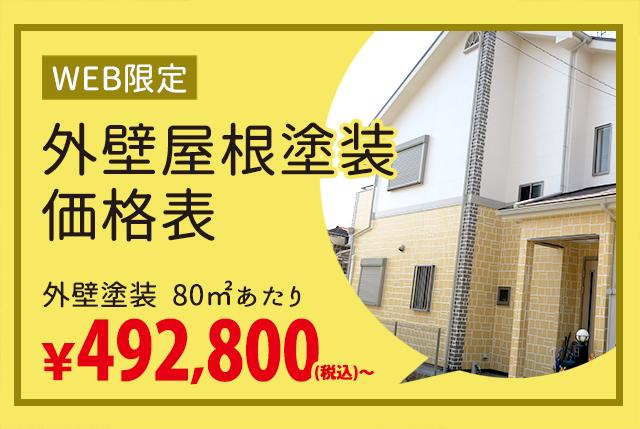 大阪市 リコテック 外壁屋根塗装 実物を見て、触って、体感して頂ける外装リフォーム専門スタジオにぜひお越し下さい。