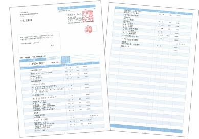 診断結果を元に、最適な施工方法を組み立て、詳細なお見積もり書を作成します。